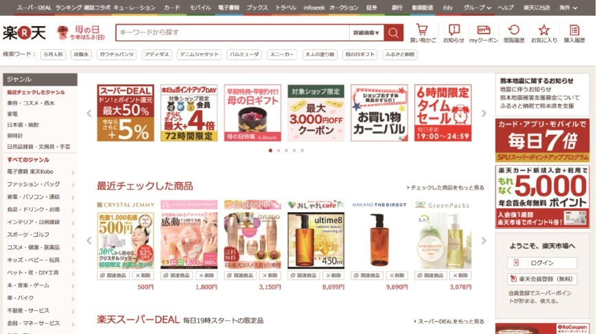 How to succeed in Japan using Salesforce Commerce Cloud