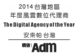 2014 Adm Magazine_The Digital Agency of the Year