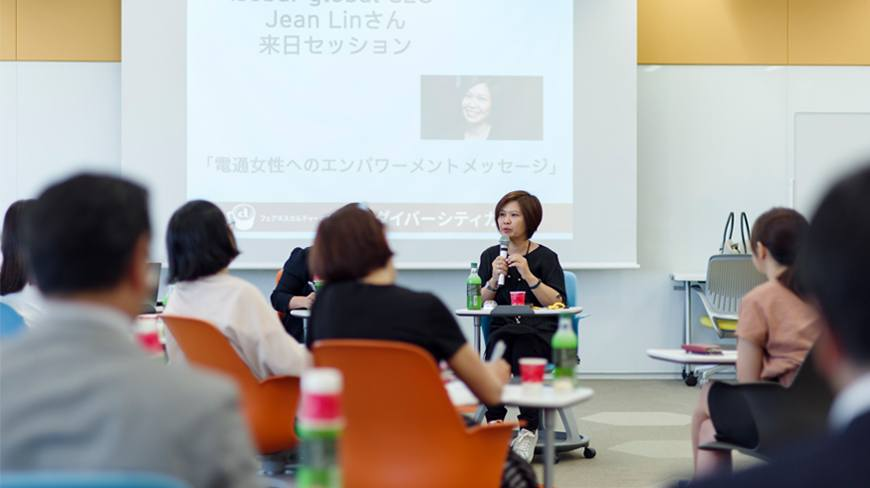 Isobar Global CEO Jean Lin shares her story at Dentsu Diversity Café