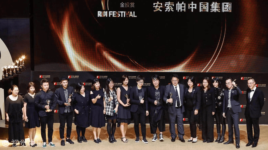 Isobar China Group Refreshed the Record at ROI Festival with 18 Awards