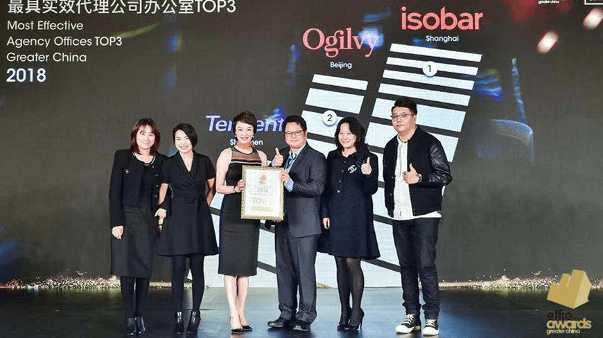 Isobar wins 2018 Greater China Effie Most Effectiveness Awards