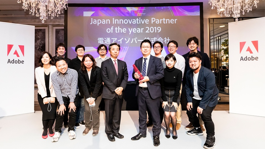 Dentsu Isobar Wins Adobe Japan Innovative Partner of the Year 2019